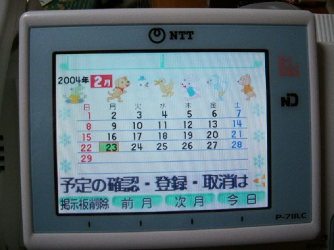 NTT西日本 でんえもん711LC | パ...