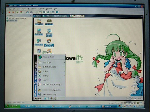 VMware Serverでの仮想OS環境作...